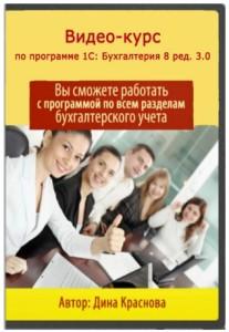 Видео курс по 1С Бузгалтерия 8.3