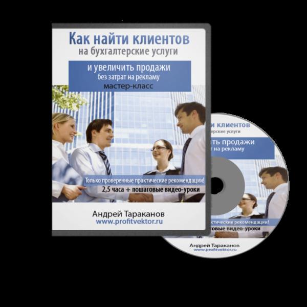 Как найти клиентов на бухгалтерские услуги