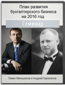 seminarTMcover