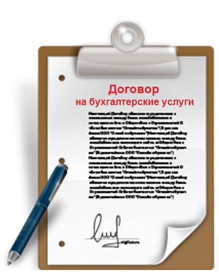 договор на бухгалтерское сопровождение