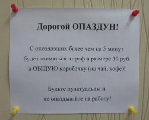 опаздун